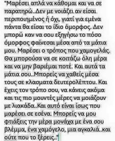 Smart Quotes, Boy Quotes, Couple Quotes, Life Quotes, Perfection Quotes, Greek Words, Greek Quotes, Love Messages, Love Words