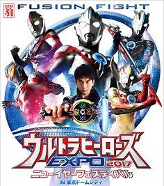 ウルトラヒーローズEXPO 2017 ニューイヤーフェスティバル IN 東京ドームシティ