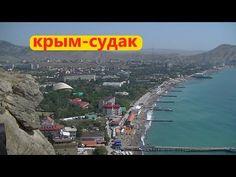 Судак набережная / Крым 2017