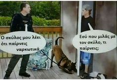 Funny Greek, Greek Quotes, Life Quotes, Humor Quotes, Funny Photos, Have Fun, Jokes, Lol, Memories