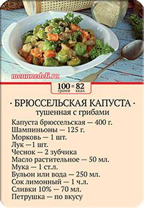 Card recipe Brussels sprouts with gr … Healthy Cooking, Healthy Eating, Healthy Recipes, No Sugar Diet, Good Food, Yummy Food, Diet Menu, Ketogenic Recipes, Clean Eating