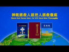 福音視頻 神話詩歌《神既拯救人就把人拯救徹底》 | 跟隨耶穌腳蹤網-耶穌福音-耶穌的再來-耶穌再來的福音-福音網站