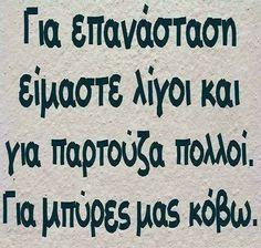 Greek Words, Life Is Good, Jokes, Statues, Beer, Humor, Greek Sayings, Funny Things, Chistes