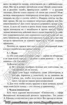 Проверочные работы по русскому языку 3 класс бунеева 2 вариант скачать бесплатно где посмотреть