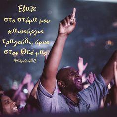 Έβαλε στο στόμα μου καινούργιο τραγούδι, ύμνο στον Θεό μας. Ψαλμός 40:2