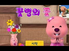 [HD] 뽀로로 꽃병의 꽃#1 with Pororo game 宝露露,Popolo, Пороро, ポロロ,เกาหลี
