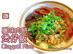 MamaCheung 張媽媽廚房: ★ 蒸肉餅 煲仔飯 一 簡單做法 ★   Claypot Rice Easy Recipe