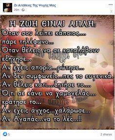 Greek Quotes, True Words, Good Morning, Wish, Blog, Inspiration, Buen Dia, Biblical Inspiration, Bonjour