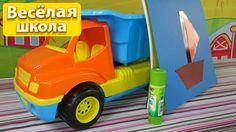 Видео для детей - ВЕСЕЛАЯ ШКОЛА: Машинки и Геометрические фигуры - Аппли...
