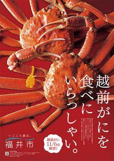 福井市観光ポスター作成:福井市おもてなし観光推進室