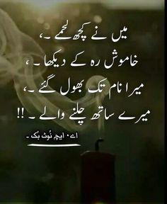 353 Best Shayeri Sad Images In 2019 Urdu Quotes Manager Quotes