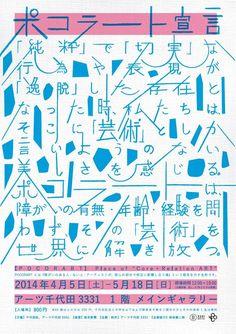 ポコラート宣言 2014 Japanese Exhibition Poster: POCORART Declares! Ohara Daijiro. 2014