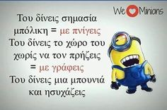 Image about love in we 💛 minions by Ghost on We Heart It We Love Minions, Funny Pictures For Facebook, Minion Meme, Funny Statuses, Try Not To Laugh, Greek Quotes, Funny Moments, Funny Things, Picture Quotes