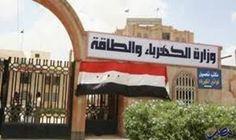 """""""الطاقة الجديدة"""" المصرية تطرح مناقصة لإنشاء محطة…: طرحت هيئة الطاقة الجديدة والمتجددة التابعة لوزارة الكهرباء المصرية مناقصة لتنفيذ وإنشاء…"""