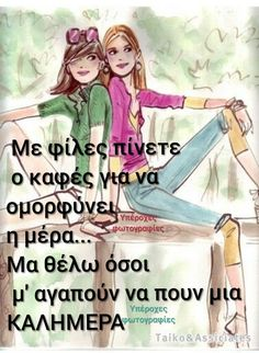 Greek Love Quotes, Best Friends Forever, Good Morning, Aurora Sleeping Beauty, Funny, Buen Dia, Bonjour, Funny Parenting, Good Morning Wishes