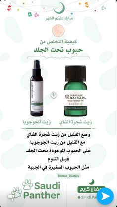 Body Shop Tea Tree, The Body Shop, Best Acne Products, Skin Mask, Thing 1, Glowing Skin, Food, Women, Beauty Care