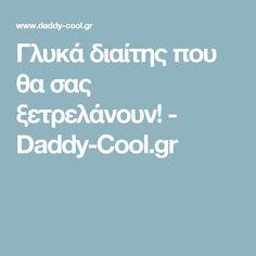 Γλυκά διαίτης που θα σας ξετρελάνουν! - Daddy-Cool.gr Daddy, Sweets, Cooking, Desserts, Blog, Kitchen, Tailgate Desserts, Cuisine, Gummi Candy