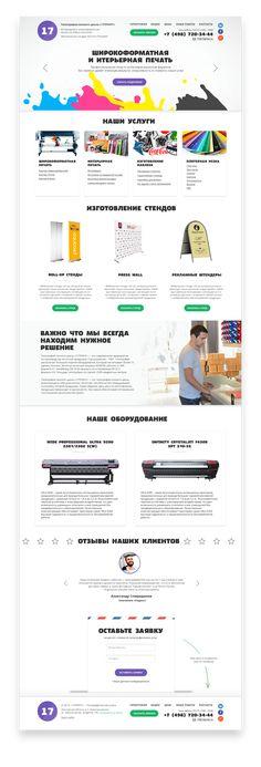 Портфолио фрилансера Алексей Тихонов [Alex_perfekta]. Дизайн сайтов - Дизайн для типографии «РПК 17». Фриланс, удаленная работа на FL.ru