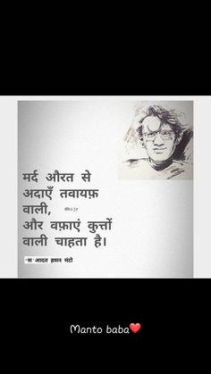 Manto The Ultimate Quotes, Movie Posters, Film Poster, Popcorn Posters, Billboard, Film Posters