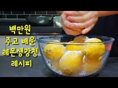 Fruit Tea, Cafe Menu, Stylish Kitchen, My Best Recipe, Korean Food, Food Plating, Easy Cooking, Punch Bowls, Love Food