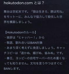 """ヨッピー on Twitter: """"「世紀末SNS hokutodon」のルール..."""