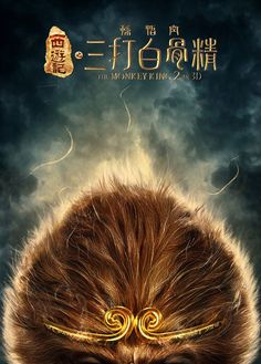 (CRI) Paramount Pictures is in advanced talks to be involved in the production of a new adaptation of Chinese literary fantasy 'The Monkey King'. The studio is partnered with a trio of Chinese films headed by Beijing Ruyi Xinxin Film Investment. http://www.chinaentertainmentnews.com/2015/04/paramount-involved-in-journey-to-west.html