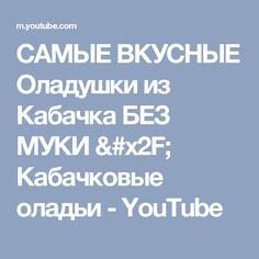 САМЫЕ ВКУСНЫЕ Оладушки из Кабачка БЕЗ МУКИ / Кабачковые оладьи - YouTube