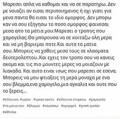Greek Quotes, Life Is Good, Poetry, Words, Life Is Beautiful, Poetry Books, Poem, Horse, Poems