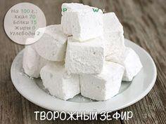 Творожный зефир  Ингредиенты:  • Творог обезжиренный - 400 г • Молоко 1% - 200 г • Желатин - 20 г • Подсластитель - по вкусу  Приготовление:  Творог взбить в блендере, желатин замочить в молоке (читаем способ приготовления желатина на упаковке).  В творог добавить подсластитель, затем добавить молочный желатин, все хорошо смешать в блендере, залить в формы и поставить в холодильник на 2 часа.  Приятного аппетита!