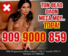 Μιλήστε τώρα ζωντανά με καυτά κορίτσια που σε περιμένουν στη μεγαλύτερη παρέα για τηλεφωνικό sex ζωντανά, όλο το 24ωρο στο 909 9000 859 (1,72€ / 1')