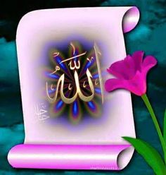 Who is God. Allah hu Akbar.