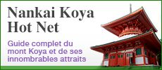 Nankai Koya Hot Net