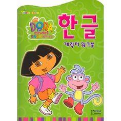Korean Dora the Explorer workbook...OMG got to find this for Em!! Man, Dora is one smart chica!