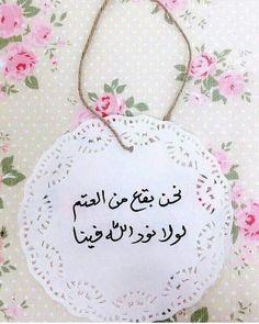 يارب نورك ورحمتك Allah Quotes, Quran Quotes, Great Words, Some Words, Arabic Love Quotes, Islamic Quotes, Photo Quotes, Picture Quotes, Medical Quotes
