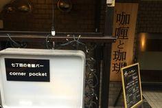 コーナーポケット 新宿 カレー - Google 検索