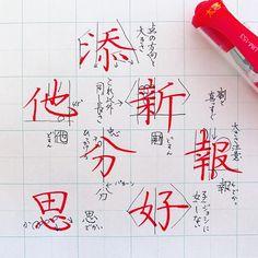 2018/03/30 15:37:23 machiko798 メリハリがなく四角い字は、どこか幼い字に見えがち。な気がする。たぶん。 字は考えながら組み立てて書けとよく師匠に注意されます。なぜここにこの線を書くのか。とか全ての字とバランスその他諸々を分析して考えて書く人は多くはない気がする。たぶん。 . . #ワテ考えん #だから直されまくる #歳に合わせて #字も歳とらせる #字は好み #字#書#書道#ペン習字#ペン字#ボールペン #ボールペン字#ボールペン字講座#硬筆 #筆#筆記用具#手書きツイート#手書きツイートしてる人と繋がりたい#文字#美文字 #calligraphy#Japanesecalligraphy