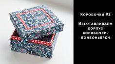 Коробочки #2. Изготавливаем корпус коробочки-бонбоньерки