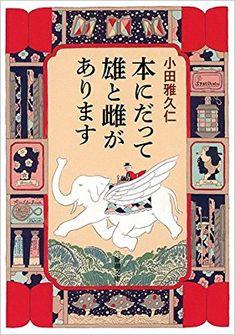 本にだって雄と雌があります (新潮文庫) | 小田 雅久仁 |本 | 通販 | Amazon