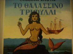 """Κουμιώτη Koumioti  """" ΤΟ ΘΑΛΑΣΣΙΝΟ ΤΡΙΦΥΛΛΙ """"  1972"""