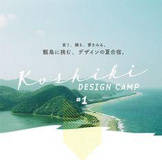 甑島に挑む、デザインの夏合宿|Koshiki DESIGN CAMP (コシキデザインキャンプ)