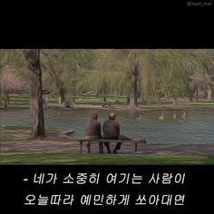 Korean Language, Aesthetic Photo, Lettering, Artwork, Painting, Instagram, Writings, Calligraphy, Inspirational