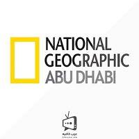 يوتيوب ناشونال جيوغرافيك ابو ظبي بث مباشر 2019 National National Geographic