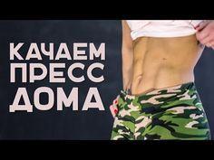 Качаем пресс дома [Workout   Будь в форме] - YouTube