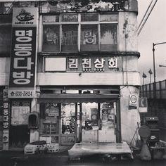 gamblerzesty / 이제는 흔하지 않은 터미널옆 상회 #영주 #새벽버스 #동대구로 #다시창원ㅠㅠ / 경상북 영주 영주 / #골목 #거리 #그곳 #글자들 / 2013 09 29 / Old Pictures, Old Photos, Korean Picture, Z Photo, Korean People, Modern History, South Korea, Pop Art, Branding Design