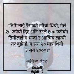 A quote in Nepali Quotes Quotes, Sad