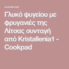 Γλυκό ψυγείου με φρυγανιές της Λίτσας συνταγή από Kristallenia1 - Cookpad