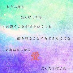 二度と会えないかも…の画像 プリ画像 Japanese Quotes, Japanese Phrases, Sad Love, Love You, Sad Art, Famous Words, Mother Teresa, Love Letters, Happy Life