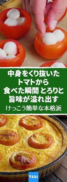 トマト模様に注目!トマトとモッツアレラチーズの簡単キッシュ・ロレーヌのレシピ【料理動画】◆#キッシュ #トマト #モッツァレラ #チーズ #レシピ #動画 #作り方 #簡単 ◆トマトとモッツアレラチーズの組み合わせは、手軽で美味しいイタリアンの前菜として大人気。ジューシーなトマトとマイルドなとろけるモッツァレラをフランス家庭料理の代表格キッシュに閉じ込めたら、爽やかで濃厚なおもてなしにぴったりの一品が出来上がります。簡単なのに満足度抜群!トマトで模様を象る、おしゃれなキッシュ・ロレーヌのレシピです。 Tomato Mozzarella, Cantaloupe, Fruit, Cooking, Breakfast, Recipes, Food, Kitchen, Morning Coffee