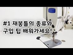 Learn about the type of sewing machine and the buying tips. Sewing Hacks, Quilts, Learning, Tips, Sewing Patterns, Quilt Sets, Studying, Teaching, Log Cabin Quilts