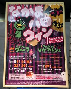 こんにちは中間店です。 台風も近づいておりイオンなかまのハロウィンイベントにも変更がありましたが、九州北部豪雨支援イベント『頑張れ朝倉、東峰村♡!』は開催します!! 10/29(日)10:00~17:00イオンモールなかまにて。 あの人気の「林檎と葡萄の樹」のアップルパイも登場!! 東峰村小石原焼、窯元直売会も開催します!!